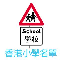 香港小學名單