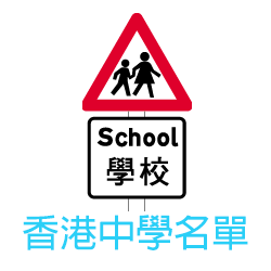 香港中學名單