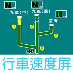 香港行車速度屏