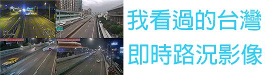 我看過的台灣即時路況影像