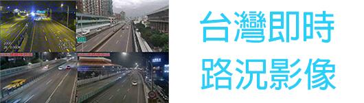 台灣即時路況影像